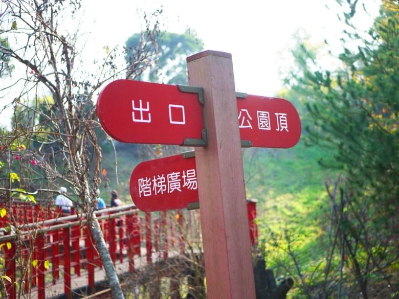 往左公園出口 | 往右公園頂 | 往前階梯廣場 | 天空廊道旁 | 梅山公園 | Meishan Park | RoundtripJp