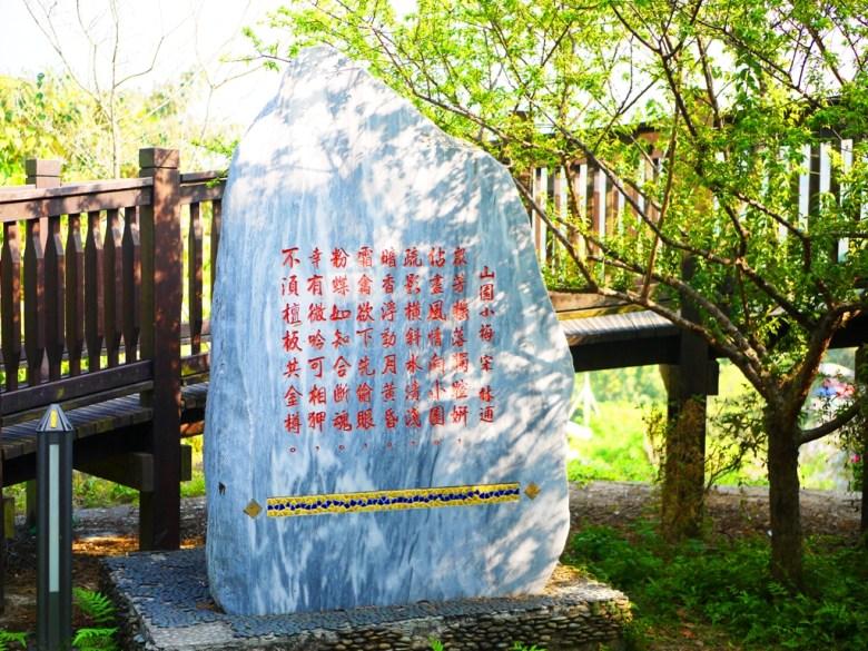 梅山公園 | 文學石碑 | 山園小梅 | 濃濃文學氣息的公園 | メイシャンこうえん | Meishan Park | 巡日旅行攝