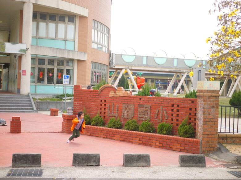山腳國小 | Shan-jiao Elementary School | Yuanli | Miaoli | Wafu Taiwan | 巡日旅行攝