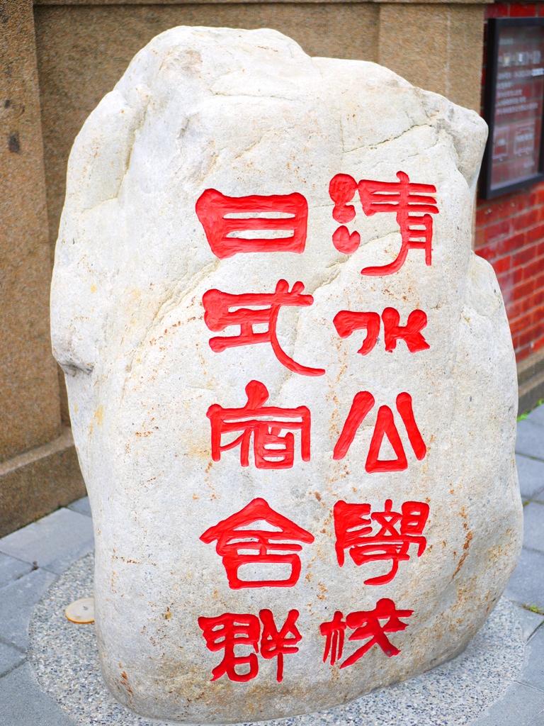 清水公學校日式宿舍群 | 清水 | 台中 | 百年日式小學 | Qingshui | Taichung | 一抹和風 | 巡日旅行攝