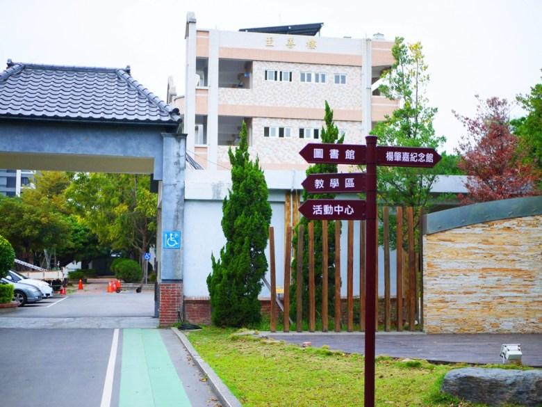 清水國小入口 | 畫面右邊往日式宿舍群 | 清水 | 台中 | チンシュイ | タイジョン | 和風巡禮 | 巡日旅行攝