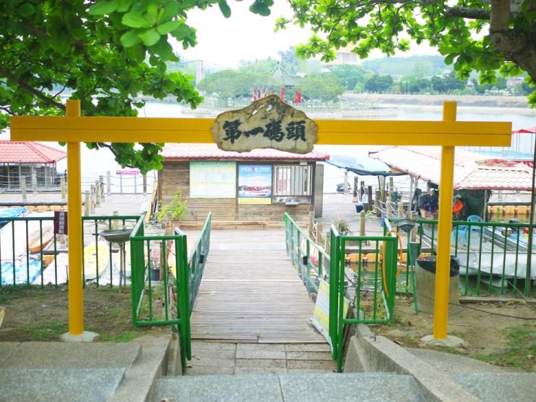 第一碼頭 | 搭遊覽船遊湖 | 虎頭埤風景區內 | シンホワ | たいなんし | RoundtripJp
