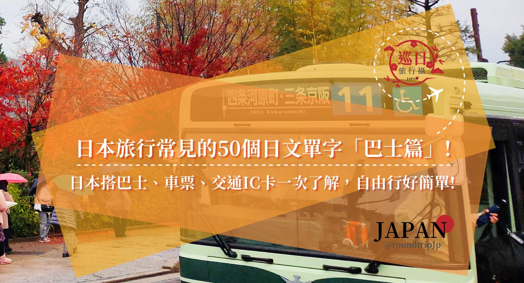 日本旅行常見的50個日文單字「巴士篇」!日本搭巴士、車票、交通IC卡一次了解,自由行好簡單! | 日本巴士單字 | 巡日旅行攝 | RoundtripJp