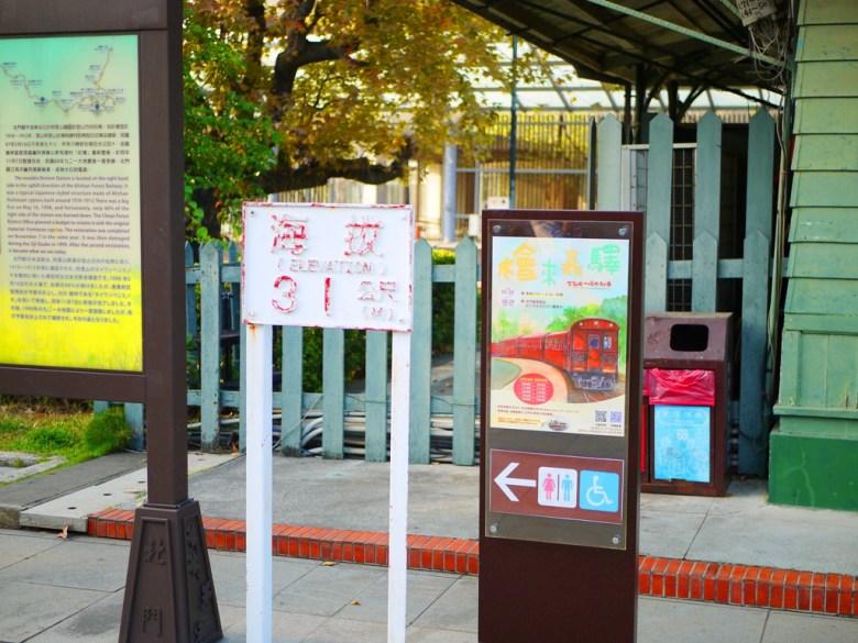 海拔31公尺 | ELEVATION 31 M | 日式車站 | 百年車站 | 木造車站 | 往左洗手間 | 檜來嘉驛觀光列車 | とうく | かぎし | East District | Chiayi | 巡日旅行攝