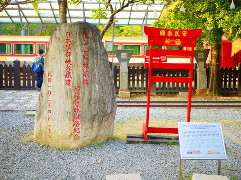 阿里山森林鐵路與日本黑部峽谷鐵道締結姊妹鐵路紀念石 | 民國102年4月12日 | とうく | かぎし | East District | Chiayi | RoundtripJp