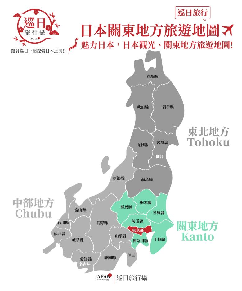 東京 | 日本關東地方旅遊地圖 | 關東地方 | Kanto | 日本 | Japan | 巡日旅行攝