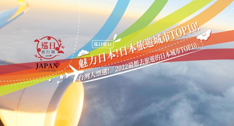 魅力日本!2021年台灣人票選「2022年最想去旅遊的日本城市TOP10」! | Japan | TOP10 | RoundtripJp | 巡日旅行攝