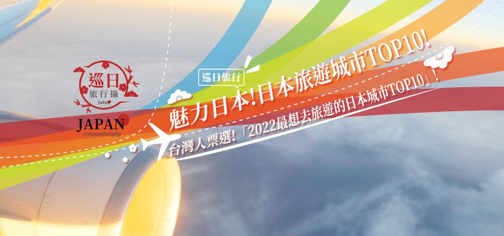 魅力日本!2021年台灣人票選「2022年最想去旅遊的日本城市TOP10」!   Japan   TOP10   RoundtripJp   巡日旅行攝