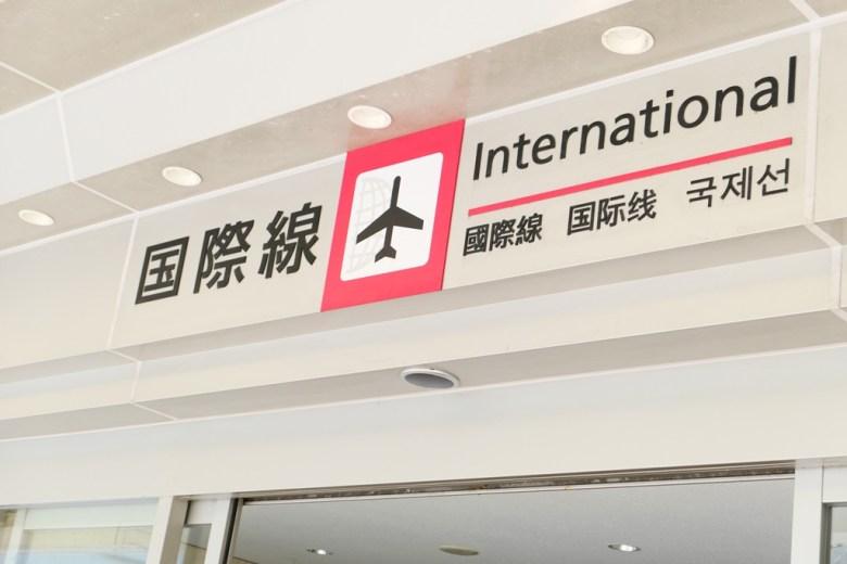 こくさいせん   国際線   國際線   International Line   日本   Japan   巡日旅行攝   RoundtripJp