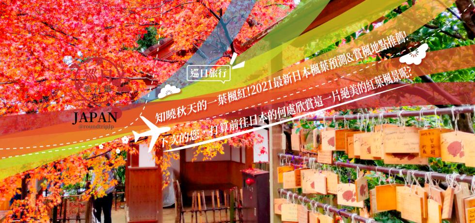 知曉秋天的一葉楓紅!2021最新日本楓葉預測&賞楓地點推薦! | 日本 | Japan | 巡日旅行攝 | RoundtripJp
