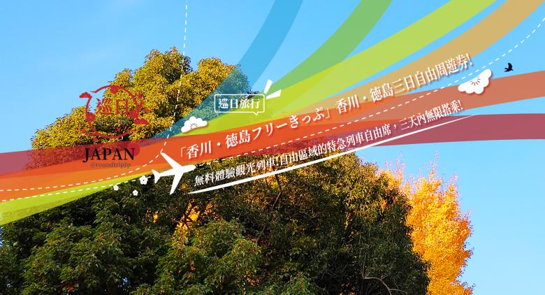 JR PASS情報!無料體驗觀光列車!「香川・徳島フリーきっぷ」三日自由周遊券,來個烏龍麵之鄉巡禮吧!   巡日旅行攝   RoundtripJp
