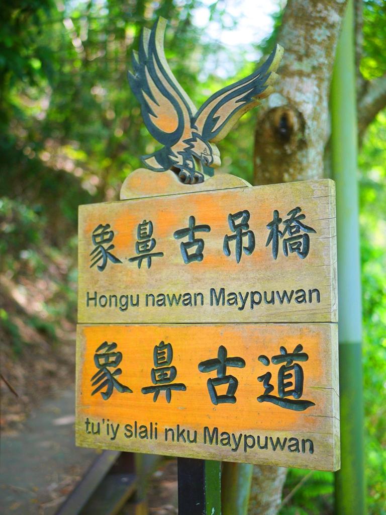 象鼻古吊橋入口 | 象鼻古道入口 | Hongu nawan Maypuwan | Tu'iy slali nku Maypuwan | Wafu Taiwan | 巡日旅行攝 | RoundtripJp