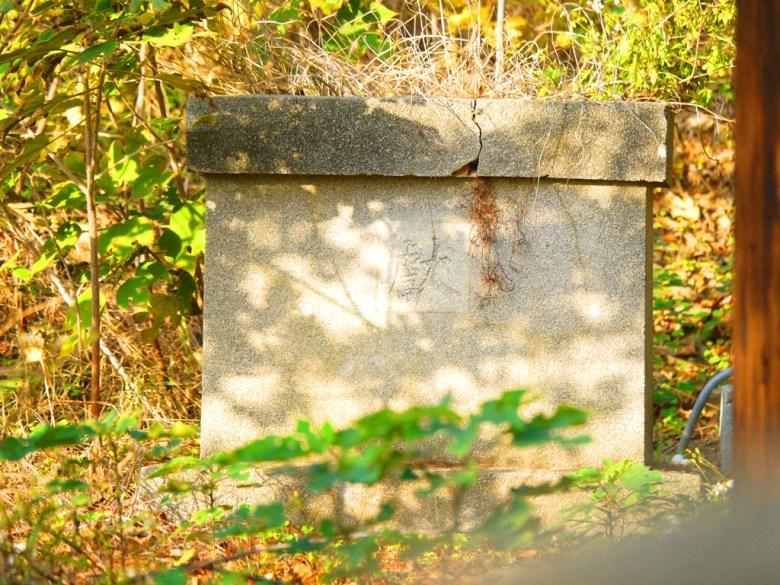 殘存的神社遺構   基座   苗栗稻荷神社遺跡   Miaoli Inari Shrine Ruins   びょうりついなりじんじ   びょうりつし   ミアオリー   Wafu Taiwan   巡日旅行攝   RoundtripJp