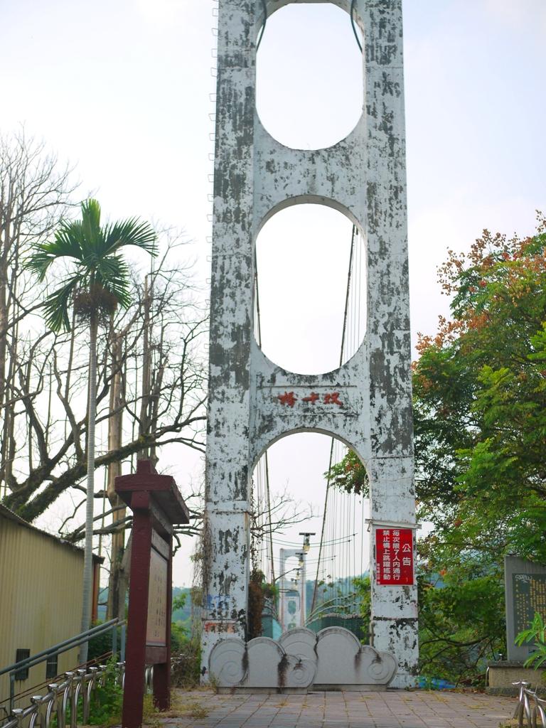 雙十吊橋入口處 | 限載7人內通行 | 長度最長 | 充滿挑戰的吊橋 | 草屯 | 南投 | Caotun | Nantou | Wafu Taiwan | 巡日旅行攝 | RoundtripJp