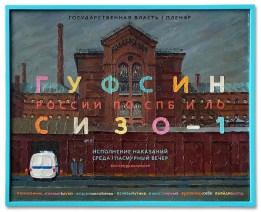 "St. Petersburg and Leningrad Jail—Execution of Sentences. Wednesday"""