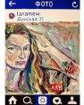 """""""Svetlana Prudnikov"""" Acrylic on cardboard, 40 x 50 cm"""