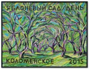 """Apple garden (Day) / Kolomenskoe"" 2015. Oil on canvas, 42 x 32 cm"