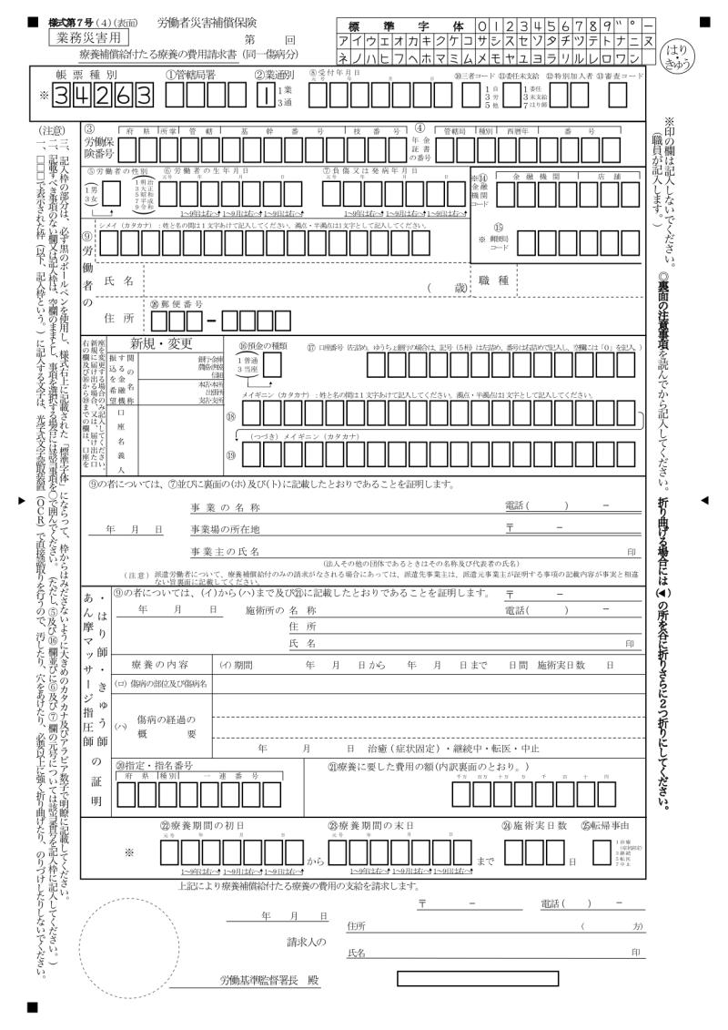 様式第7号(4)表面