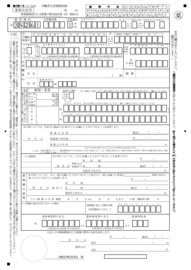 様式第7号(2)表面