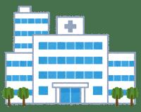 労災指定病院