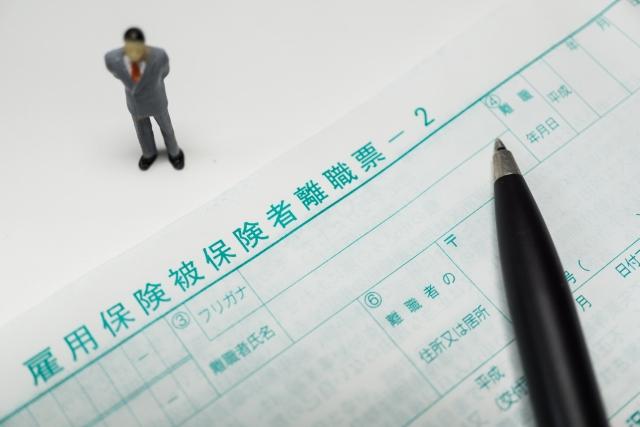 雇用保険の手続きの流れ