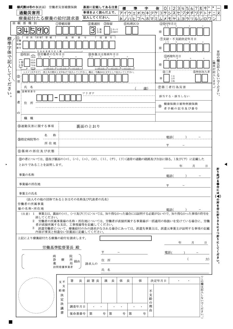 2021様式16号の3−01