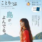「島がよんでる」しまなみ海道特集。ことりっぷ2016夏休み