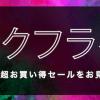 5日間限定セールWiggleブラックフライデースタート!11月30日AM9時(日本時間)まで