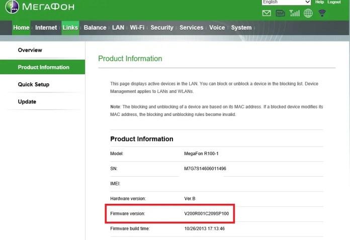 lan-port-router-firmware-version-check