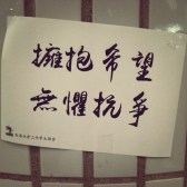"""3 September 2014: """"Embrace hope. Fearless resistance."""" from the #HongKong Federation of Social Work Students. Response to the #fakedemocracy being imposed on #HK in 2017"""