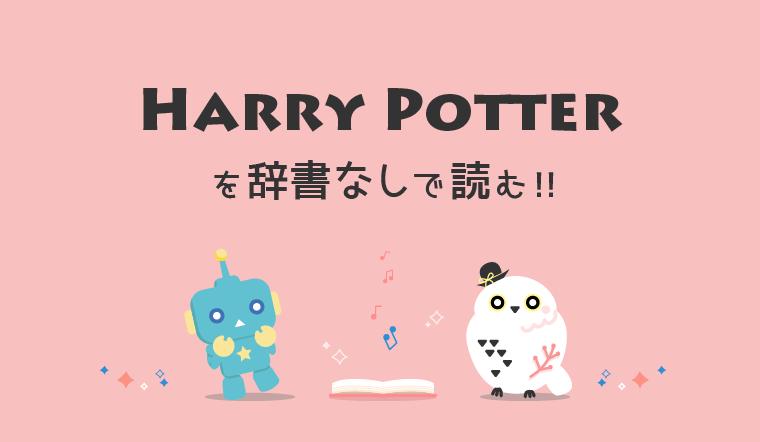 ハリー・ポッター, Harry Potter, 洋書多読, 英語多読