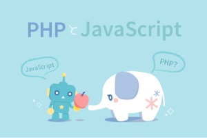 PHP, JavaScript, 違い
