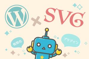 WordPress, SVG, プラグイン, 有効化