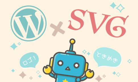 タイトルロゴ, SVG, WordPress< ときめき
