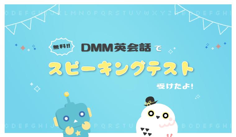 DMM英会話, オンライン英会話, 24時間, 格安, スピーキングテスト, 無料体験レッスン