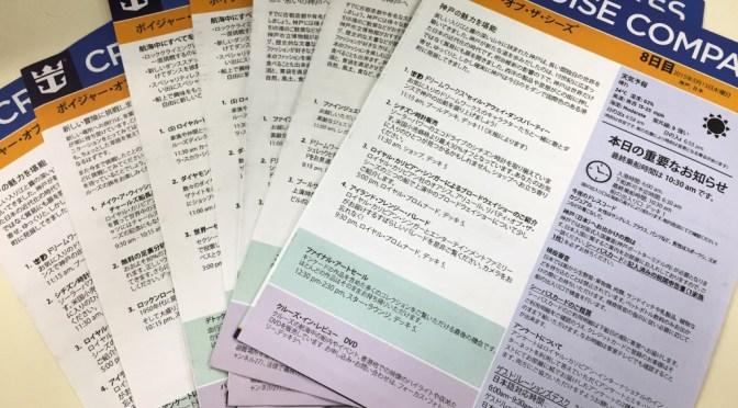 ボイジャーオブザシーズ パンフレットや船内新聞などをご紹介!