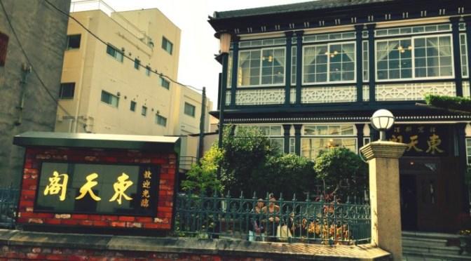 セレブリティ ミレニアム 乗船日記⑥ 神戸編