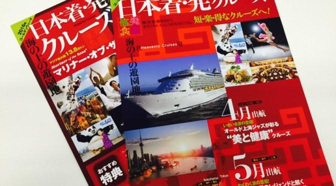 2016GW 公式!マリナーオブザシーズ 航空券・観光・送迎・お食事つきのお得なプラン間もなく発表!!
