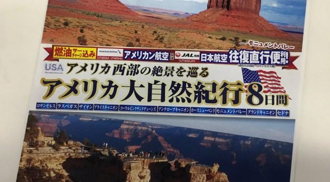 徹底解説!! 阪急交通社 アメリカ大自然紀行8日間へいってきます!