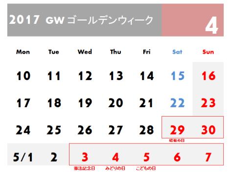 2017gw-golden-week