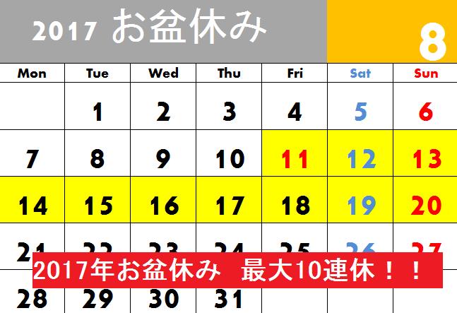 2017-obon-calendar-10days