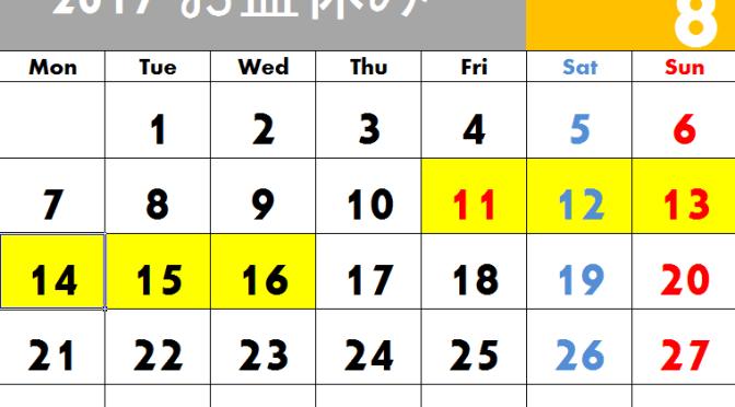 2017年 お盆休みの期間はいつからいつまで? 最長は10日間!?