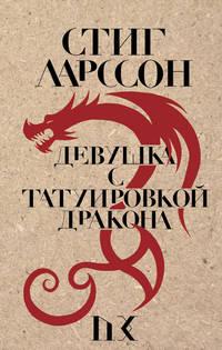 Ларссон Стиг - Девушка с татуировкой дракона, скачать ...