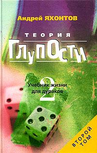 Яхонтов Андрей - Теория Глупости, или Учебник Жизни для ...