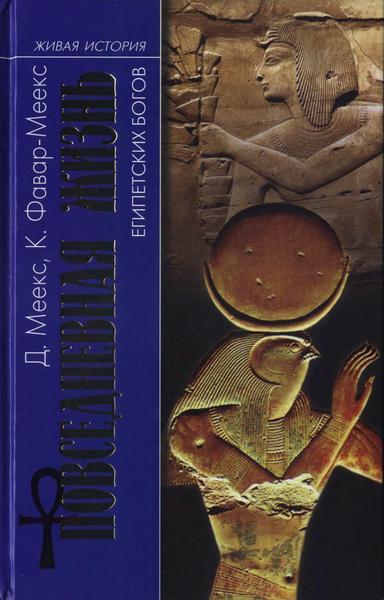 Меекс Димитри - Повседневная жизнь египетских богов ...