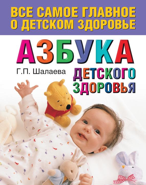 Шалаева Галина - Азбука детского здоровья, скачать ...