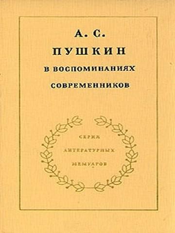 Керн Анна АС Пушкин в воспоминаниях современников Том