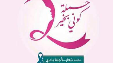 Photo of نواكشوط: اختتام حملة (كوني بخير ) للتوعية ضد سرطان الثدي