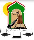 Photo of اگجوجت: مؤسسة المحظرة الشنقيطية تعلن عن فتح باب التسجيل في عامها الدراسي الأول
