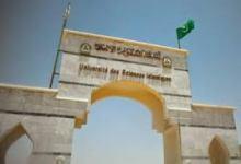 Photo of لعيون: جامعة العلوم الإسلامية تجري تعديلات في طاقمها الأكاديمي والإداري